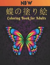 蝶の塗り絵 Coloring Book for Adults