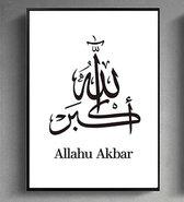 Allahu Akbar - Arabische Tekst - Islamitische Teksten - Wanddecoratie - Decoratie voor Woonkamer