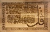 Soera An Nas, hoofdstuk 114, biedt bescherming tegen elk kwaad door invocatie van Allah (swt). Kalligrafische weergave van volledig hoofdstuk.