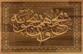 Islam -  kalligrafie op beukenhout - soera Al Maidah  - hoofdstuk 5  ayat 54 - Heilige Koran - Quran Karim - Islam - Decoration - Wallpanel