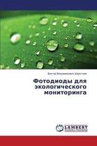 Fotodiody Dlya Ekologicheskogo Monitoringa