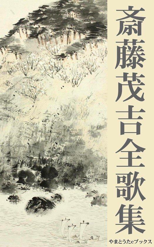 斎藤茂吉全歌集(全18歌集収録)