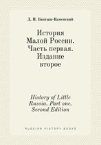 History of Little Russia. Part One. Second Edition