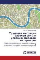 Trudovaya Migratsiya Rabochey Sily V Usloviyakh Mirovoy Intergatsii