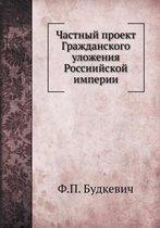 Chastnyj Proekt Grazhdanskogo Ulozheniya Rossiijskoj Imperii