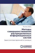Metody Sovershenstvovaniya Raspredelennykh Informatsionnykh Sistem