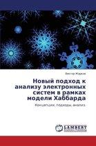 Novyy Podkhod K Analizu Elektronnykh Sistem V Ramkakh Modeli Khabbarda
