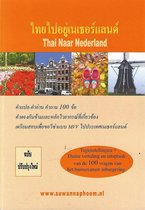 Thai Naar Nederland