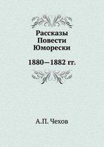 Рассказы. Повести. Юморески. 1880-1882