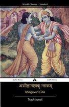 Bhagavad Gita (Sanskrit)