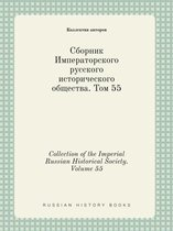 Collection of the Imperial Russian Historical Society. Volume 55