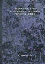 Istoricheskij Obzor Pesnopevtsev I Pesnopeniya Grecheskoj Tserkvi