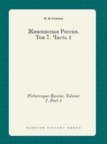 Picturesque Russia. Volume 7. Part 1