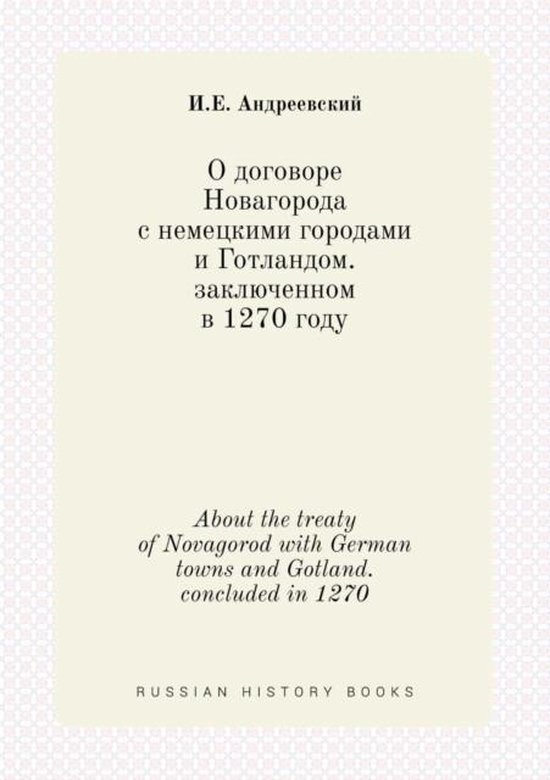 About the Treaty of Novagorod with German Towns and Gotland. Concluded in 1270