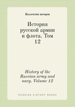 History of the Russian Army and Navy. Volume 12