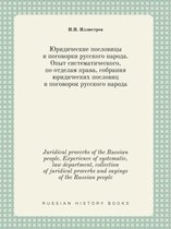 Juridical Proverbs of the Russian People. Experience of Systematic, Law Department, Collection of Juridical Proverbs and Sayings of the Russian People