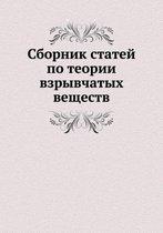 Sbornik Statej Po Teorii Vzryvchatyh Veschestv