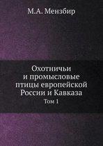 Ohotnichi I Promyslovye Ptitsy Evropejskoj Rossii I Kavkaza. Tom 1
