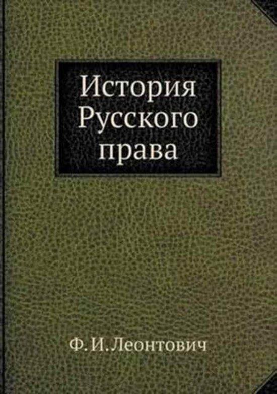 Istoriya Russkogo Prava