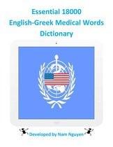 Essential 18000 English-Greek Medical Words Dictionary