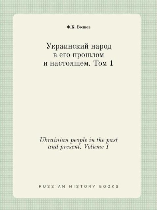 Ukrainian People in the Past and Present. Volume 1
