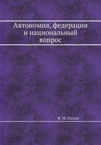 Автономия, федерация и национальный вопро