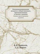 Konditsionirovanie Vozduha V Obschestvennyh, Promyshlennyh I Zhilyh Zdaniyah Osnovy Proektirovaniya I Rascheta