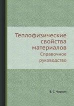 Teplofizicheskie Svojstva Materialov Spravochnoe Rukovodstvo
