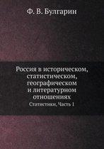 Rossiya V Istoricheskom, Statisticheskom, Geograficheskom I Literaturnom Otnosheniyah Statistiki, Chast 1