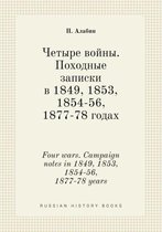 Four Wars. Campaign Notes in 1849, 1853, 1854-56, 1877-78 Years