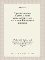 On the Distribution and Operation of Meteorological Stations in the Russian Empire