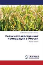 Sel'skokhozyaystvennaya Kooperatsiya V Rossii