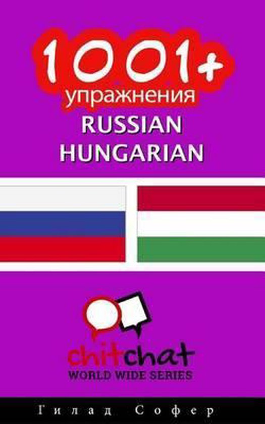 1001+ Exercises Russian - Hungarian