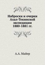Nabroski I Ocherki Ahal-Tekinskoj Ekspeditsii 1880-1881 Gg