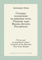 Verses Put on Kryukovoe Chant. Creation of the Russian Tsar Ivan Despot