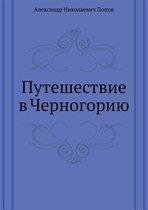 Puteshestvie V Chernogoriyu