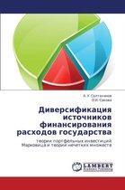 Diversifikatsiya Istochnikov Finansirovaniya Raskhodov Gosudarstva