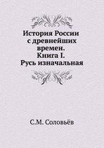 History of Russia from Ancient Times. Book I. Primary Russia
