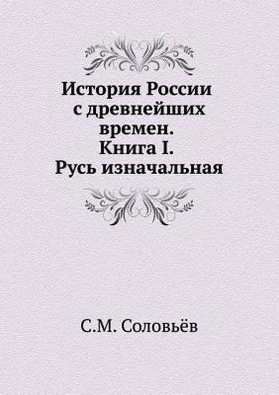 История России с древнейших времен. Книга I. &