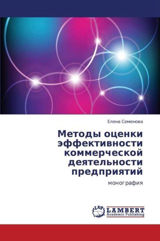 Metody Otsenki Effektivnosti Kommercheskoy Deyatel'nosti Predpriyatiy