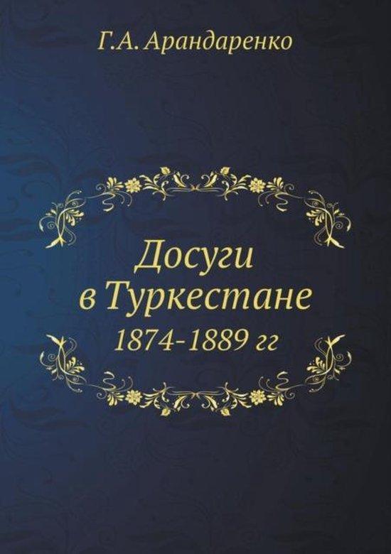 Dosugi V Turkestane 1874-1889 Gg