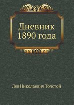 Dnevnik 1890 Goda