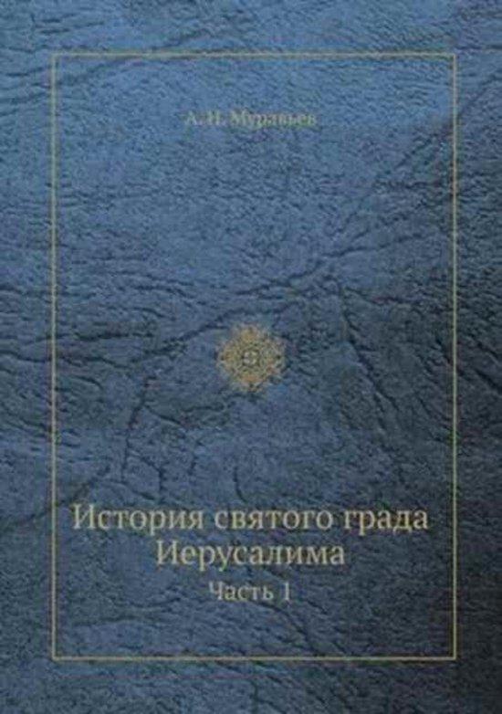 Istoriya Svyatogo Grada Ierusalima Chast 1