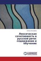 Leksicheskaya Sochetaemost' V Russkoy Rechi