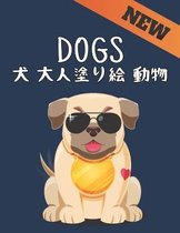 Dogs 犬 大人塗り絵 動物 New