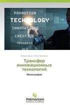 Transfer Innovatsionnykh Tekhnologiy