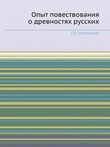 Opyt Povestvovaniya O Drevnostyah Russkih
