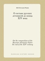 On the Composition of the Russian Chronicles Before the End of the XIV Century