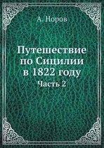 Puteshestvie Po Sitsilii V 1822 Godu Chast 2