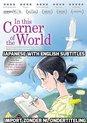 In This Corner Of The World (Kono sekai no katasumi ni) [DVD]